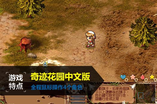 奇迹花园中文版图1