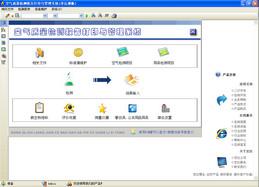 空气质量检测报告打印与管理系统1.0图1