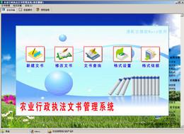 宏达农业行政执法文书管理系统图1