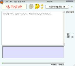 汉易汉语词语听写软件图1