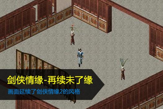剑侠情缘-再续未了缘图1