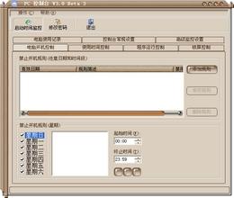 PC 控制台 3.0图1