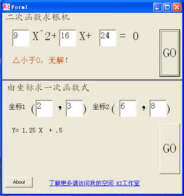 二次函数求根机 1.0.0图1