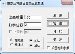 整数运算题目自动生成系统 1.0图1