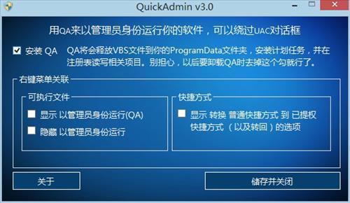 quickadmin 3.0.0.0图1