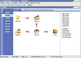 速拓商贸通软件(经典版) 12.1111图1