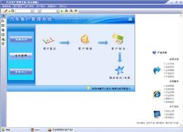 宏达汽车客户管理系统1.0图1