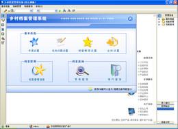宏达乡村档案管理系统1.0图1