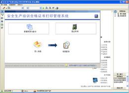 宏达安全生产培训合格证书打印管理系统1.0图1