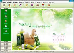 天意化妆品店管理系统 5.0图1