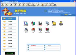 商贸财神建材行业进销存软件 2012图1