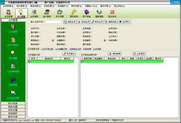 天意跆拳道馆管理系统 5.3图1