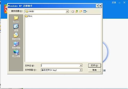 Windows XP 迁移助手 1.0.0.1001图1