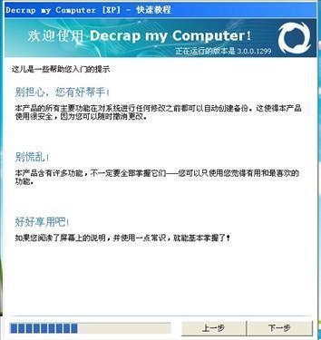 Decrap my Computer 3.0.0.1299图1