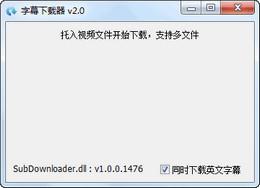 字幕下载器 2.0图1