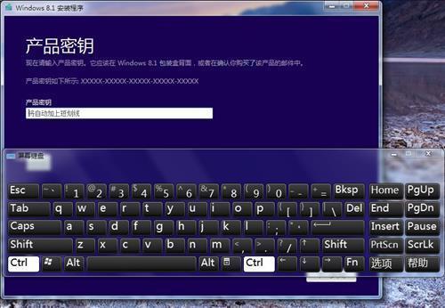 Windows 8.1安装程序图1