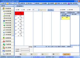 安琪足疗足浴管理系统软件 2014.501图1