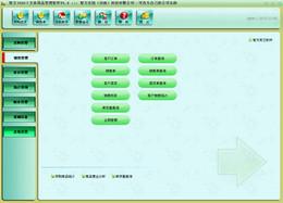 智方文体用品体育用品器械销售管理系统5.6图1