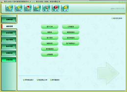 智方3000+茶叶销售管理系统 4.3图1