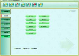 智方3000+IT数码品销售管理系统 7.6图1
