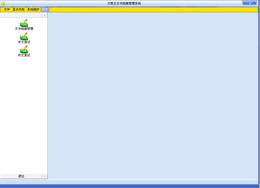 文管王文书档案管理系统V8.20图1