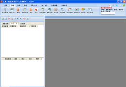 艾坚口腔管理软件 37.08图1