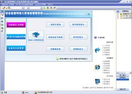 安全监管网络人员信息管理系统1.0图1