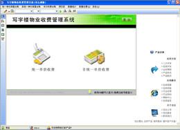 宏达写字楼物业收费管理系统2.0图1