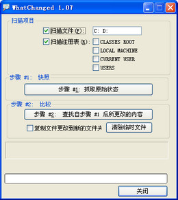 WhatChanged 1.07图1