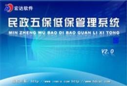 宏达民政五保低保管理系统2.0图1