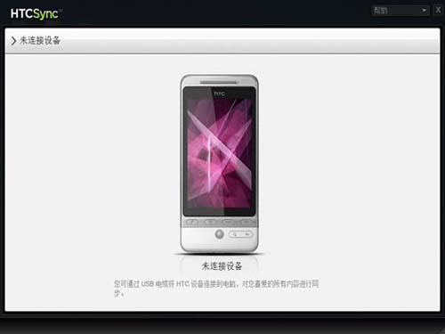 HTC手机同步软件图1