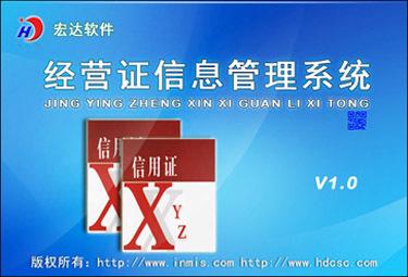 宏达经营证信息管理系统 1.0图1
