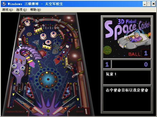 3DPinball(三维弹球)图1