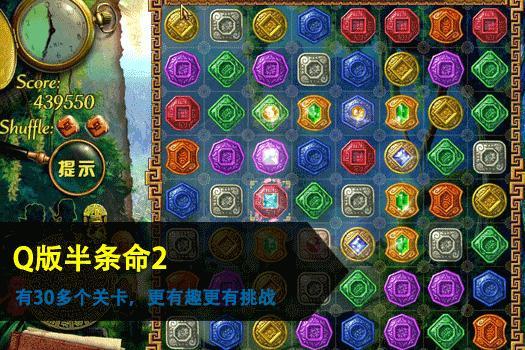 蒙特祖玛的宝藏2中文版图1