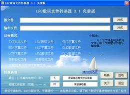 LRC歌词文件转换器 3.1图1