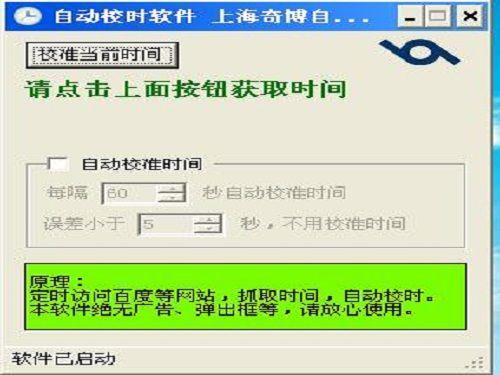 奇博北京时间自动校准工具图1