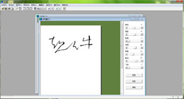 Ougishi 毛笔字生成器图1
