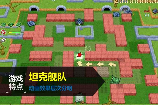 坦克舰队 中文版图1
