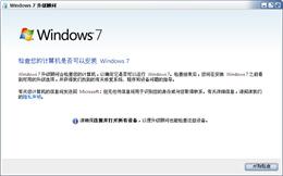 Windows7 升级顾问图1