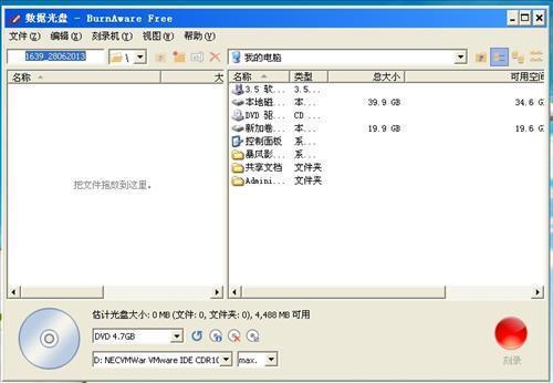 BurnAware Free Edition 7.0图1