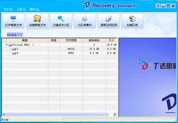 达思数据恢复软件标准版 2.0图1