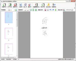 文软书本扫描软件 2.1.2图1
