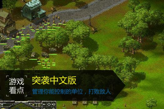 突袭中文版图1