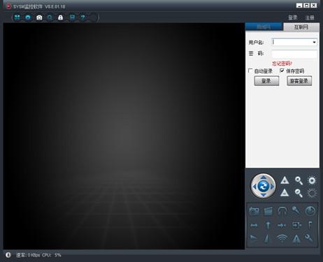 SYSM 监控软件 8.E.03.20图1