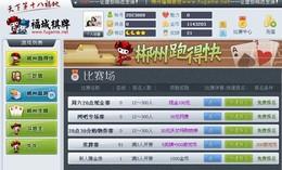 郴州福城棋牌游戏2.2图1