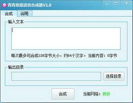 青青草原语音合成器图1
