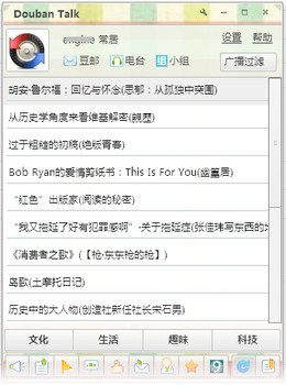 DoubanTalk豆瓣专用桌面客户端图1