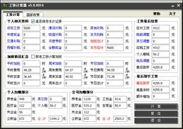 工资计算器 5.0图1
