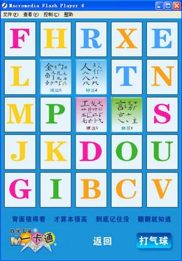 彩色五笔字典 3.0图1