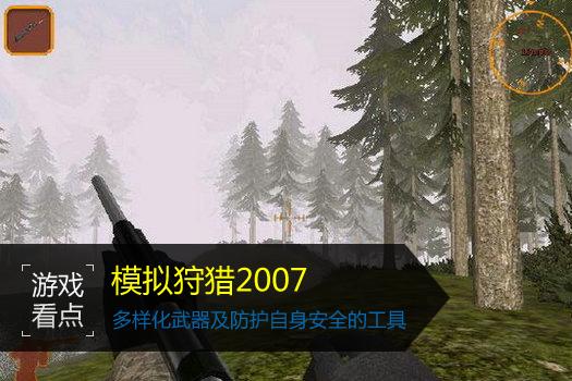 模拟狩猎2007图1